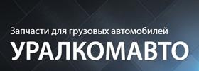 Уралкомавто Чебоксары
